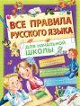 Все правила русского языка для начальной школы