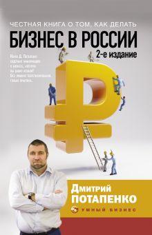 Честная книга о том, как делать бизнес в России. 2-е издание