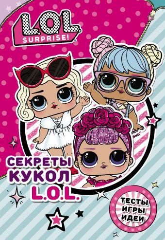 Секреты кукол L.O.L.