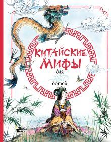 Китайские мифы для детей