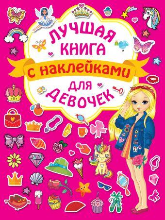 Лучшая книга с наклейками для девочек