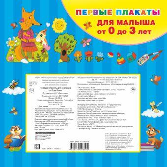 Первые плакаты для малыша От 0 до 3 лет