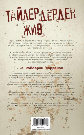 Бойцовский клуб 3. Книга 1
