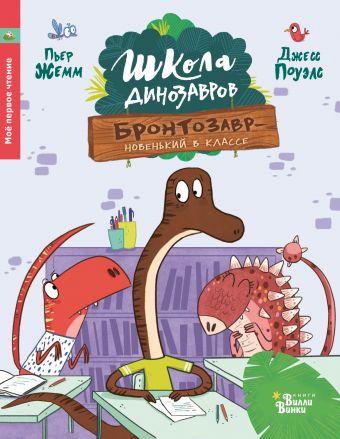 Школа динозавров: Бронтозавр - новенький в классе