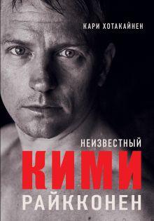 Неизвестный Кими Райкконен