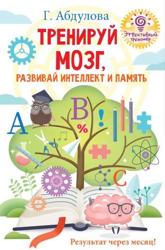 Тренируй мозг, развивай интеллект и память