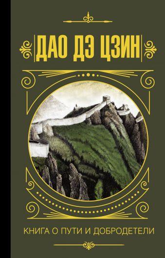 Дао дэ Цзин. Книга о пути и добродетели