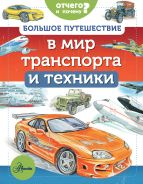 Большое путешествие в мир транспорта и техники [Малов Владимир Игоревич]