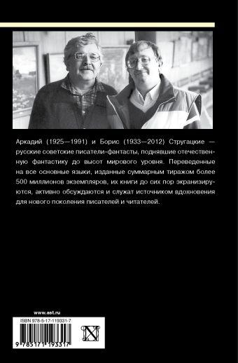 Собрание сочинений. С. Ярославцев