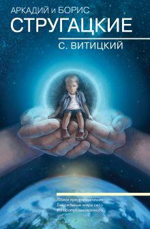 Собрание сочинений. С.Витицкий