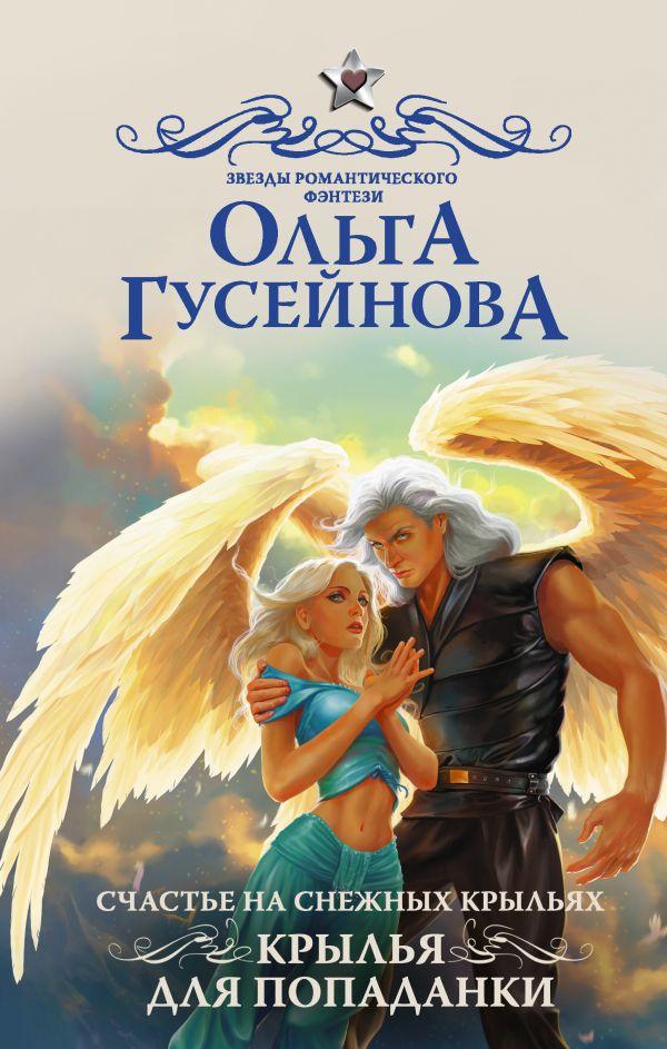 Счастье на снежных крыльях. Гусейнова Ольга