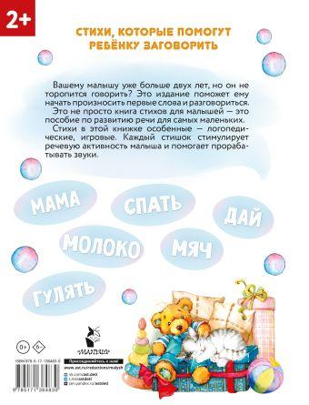 Стихи-болтушки, которые научат малыша говорить