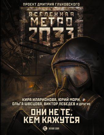 Метро 2033: Они не те, кем кажутся