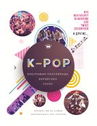 K-POP. Биографии популярных корейских групп [Крофт Малкольм]