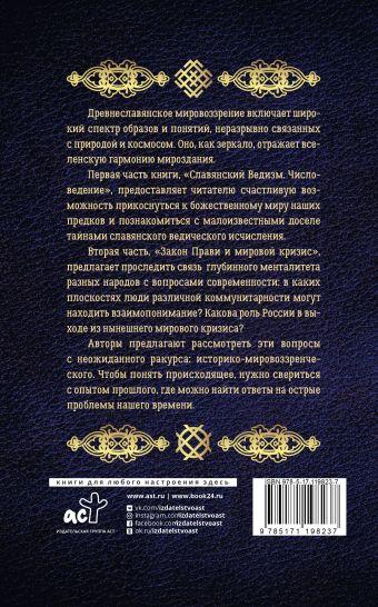 Славянский ведизм и законы Прави