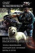 Библия выживальщиков [Кожевников Олег Анатольевич]