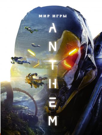 Мир игры Anthem