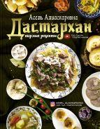 Дастархан - вкусные рецепты [Асель Алиаскаровна]