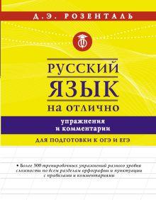 Русский язык на отлично. Упражнения и комментарии