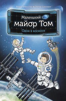 Маленький майор Том. Одни в космосе