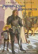 Рыцарь Семи Королевств [Мартин Джордж Р.Р.]
