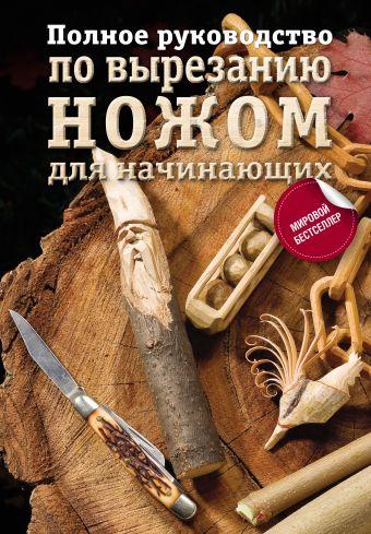 Полное руководство по вырезанию ножом для начинающих