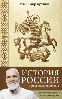 История России в рассказах о святых