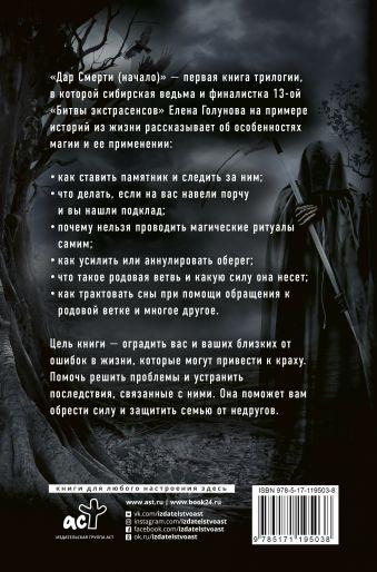 Дар смерти (начало)