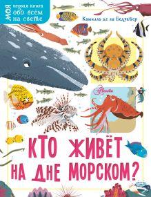 Кто живёт на дне морском?