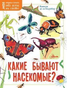 Какие бывают насекомые?