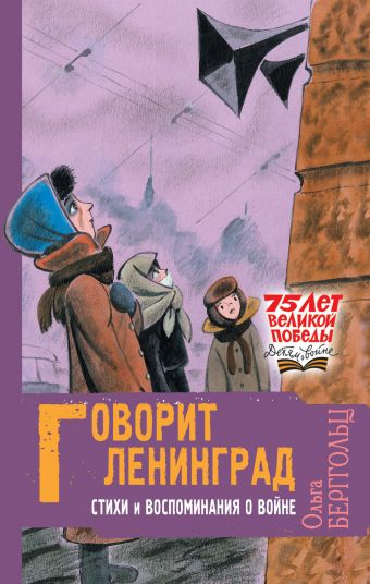 Говорит Ленинград. Стихи и воспоминания о войне