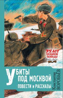 Убиты под Москвой. Повести и рассказы