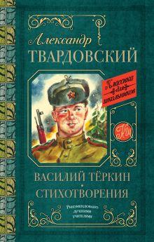 Василий Тёркин. Стихотворения