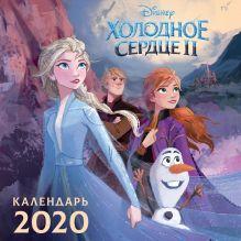 Холодное сердце 2. Календарь 2020
