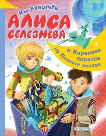 Алиса Селезнёва и Королева пиратов на Планете сказок