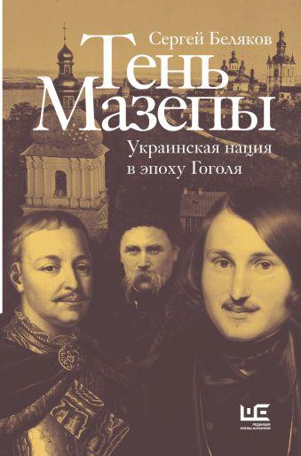 Тень Мазепы: украинская нация в эпоху Гоголя