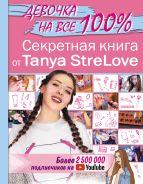Секретная книга для девочек от Tanya StreLove [Tanya StreLove]
