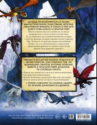 Как приручить дракона 3. Энциклопедия драконов