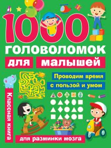 1000 головоломок для малышей
