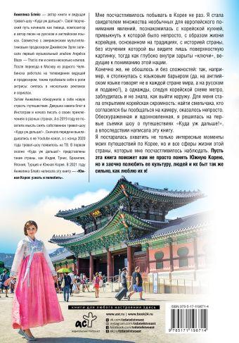 Южная Корея: узнать и полюбить