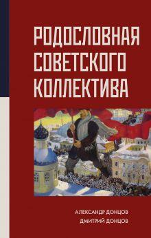 Родословная Советского коллектива