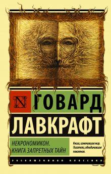 Некрономикон. Книга запретных тайн