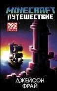 Minecraft: Путешествие [Фрай Джейсон]