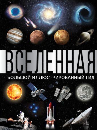 Вселенная. Большой иллюстрированный гид