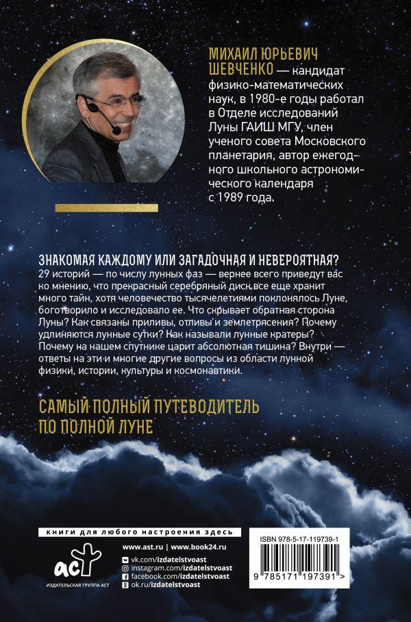 https://cdn.ast.ru/v2/ASE000000000848137/COVER/cover4__w600.jpg