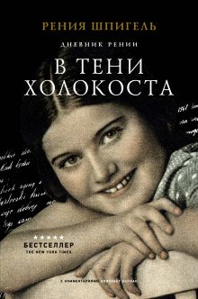 В тени Холокоста. Дневник Рении