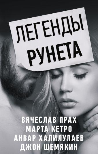 Легенды Рунета (комплект из 4 книг)