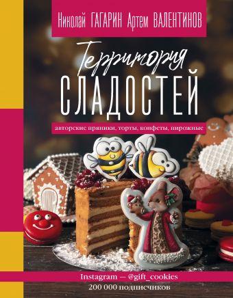Территория сладостей. Торты, пряники, конфеты