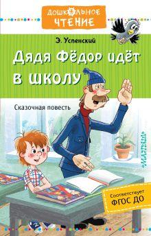 Дядя Фёдор идёт в школу