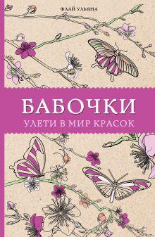 Бабочки. Улети в мир красок